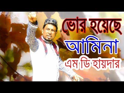 MD Haider Uluberia | Bhor Hoyeche Amina - Bangla Islamic Song 2018