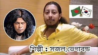 আসবার কালে আসলাম একা | ভেগাবন্ড সজল | asbar kale aslam aka | copy james by sojol | গুরু জেমস এর কপি