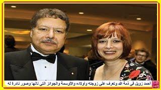 العالم المصري الدكتور أحمد زويل فى ذمة الله وتعرف على زوجته وأولاده والأوسمة والجوائز التى نالها