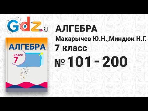 № 101-200 - Алгебра 7 класс Макарычев