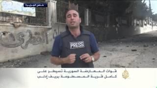 المعارضة السورية تسيطر على المسطومة بريف إدلب