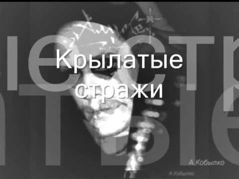 Амулет - Белое Сердце (Dark folk from siberia)