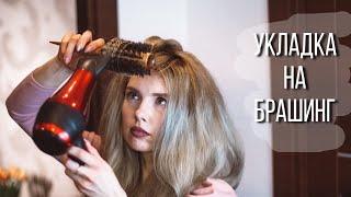Укладка волос на брашинг Прикорневой объем На низкой t фена Beautymaker stayhome