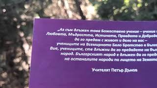 """Природа , Планина, пътека на Здравето,  изречения от книгата """" Медицински и окултни правила"""" Учителя"""