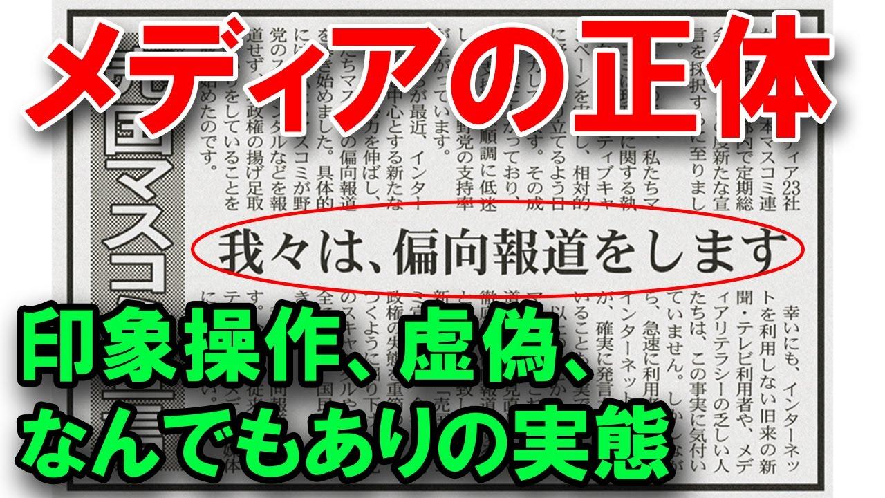 右翼と左翼の実態とは?本當に日本の為の活動なの? - YouTube