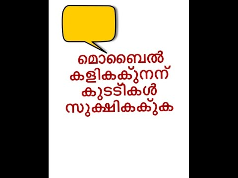 protect children using mobile phones malayalam  protect children using mobile phones malayalam