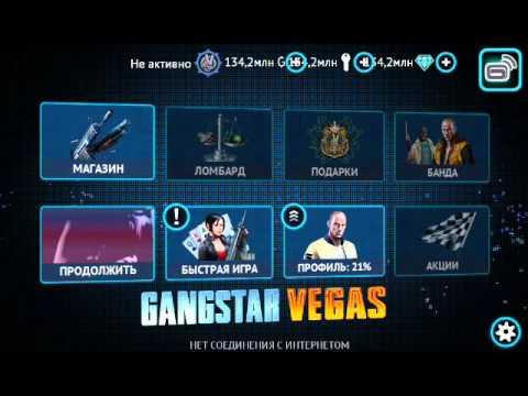Gangstar vegas 3. 5. 0n взлом vip 10, бесконечные деньги и кристалы.