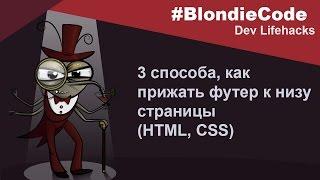 3 способа, как прижать футер к низу страницы (HTML, CSS)