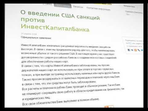 """""""ИнвестКапиталБанк"""" продолжает работать в обычном режиме, несмотря на санкции со стороны США"""