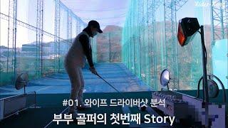 여성 초보 골퍼 드라이버 연습