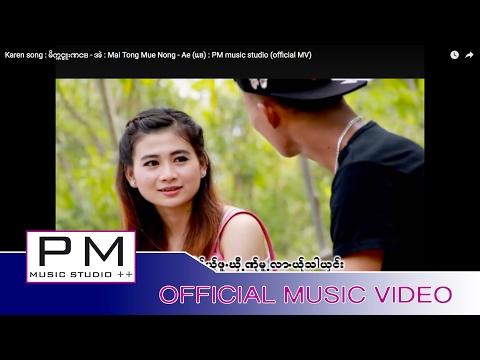 Karen song : မိက္တင္မူးဏင္ - အဲ : Mai Tong Mue Nong - Ae (แอ) : PM music studio (official MV)