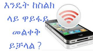 how to use your phone as wifi router, እንዴት ከስልክ  ላይ ዋይፋይ መልቀቅ ይቻላል?