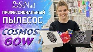 Пылесос Cosmos 60W | Обзор пылесборника для маникюра