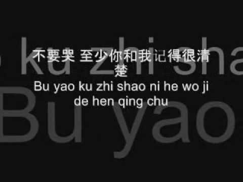 yan-jue