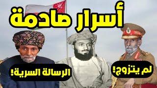 حقائق وأسرار عجيبة عن السلطان قابوس | ليس له أخوة أو أبناء وطلق زوجته ورسالة سرية يعرفها هو فقط!