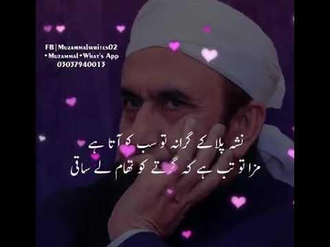 Urdu Sharie