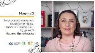 Щоденні 3. Онлайн-курс для вчителів початкової школи(, 2018-04-24T08:06:53.000Z)