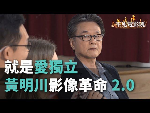 不死電影魂/就是愛獨立 黃明川影像革命2.0不死電影魂│鄭翔云×曾國華《專題採訪》