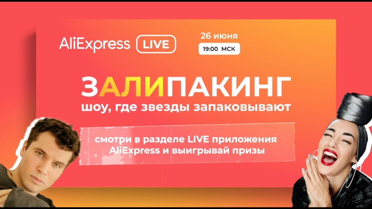 Залипакинг шоу от AliExpress. В гостях Паша Артемьев.