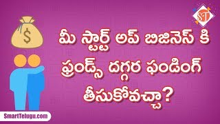 Funding for Startup from Friends.Is it good ?Startup Funding Questions in Telugu  Smart Telugu