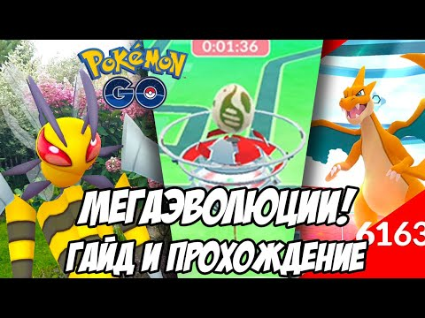 Мегаэволюции и Мегарейды: Геймплей и гайд [Pokemon GO]