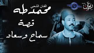 الفنان الشعبي محمد طه - قصة سماح وسعاد
