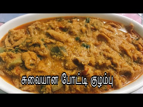 Boti Curry in Tamil   Aatu Kudal Kuzhambu in Tamil   Boti Ka salan