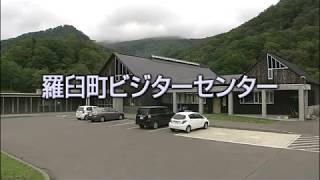 羅臼町ビジターセンター(イメージ画像)