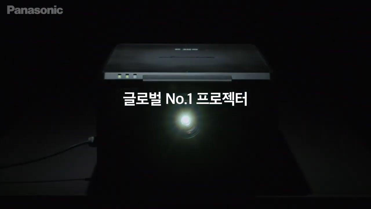 [파나소닉 PROJECTOR]파나소닉 프로젝터(30초 광고)