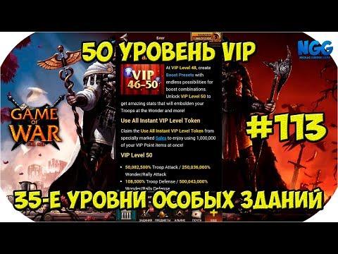 Game of War: Fire Age. 50 УРОВЕНЬ VIP. 35-е уровни ОСОБЫХ ЗДАНИЙ. #113