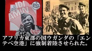 ヨナタン・ネタニヤフ 【人物メモ】 (サンダーボルト作戦・イスラエル・ウガンダ)