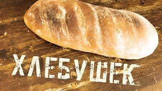 Как резать хлеб, или у меня хватит силы воли не смотреть видос где просто режут хлеб.
