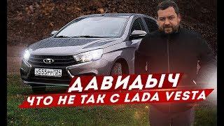 ДАВИДЫЧ - ЧТО НЕ ТАК С LADA VESTA / ФИНАЛ ПО ВЕСТЕ