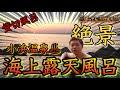 [素人動画]混浴露天風呂がエロい - YouTube