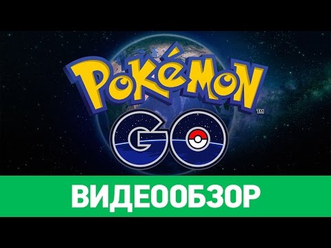 Oбзор игры Pokémon GO