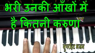 Bhari unki aankhon mein hai kitni Karuna II New Bhajan II How to Sing and Play II Sur Sangam