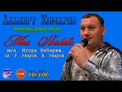 """Альберт Комаров   """" Моя любовь"""""""