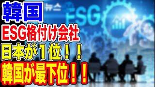🇰🇷売上高100大企業のESG格付けで日本が1位!韓国が最下位!…【韓国ニュース:韓国の反応】