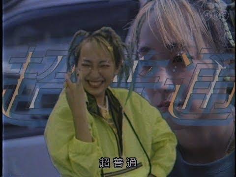 あっこゴリラ 『超普通』 / AKKOGORILLA - Cho-Futsu