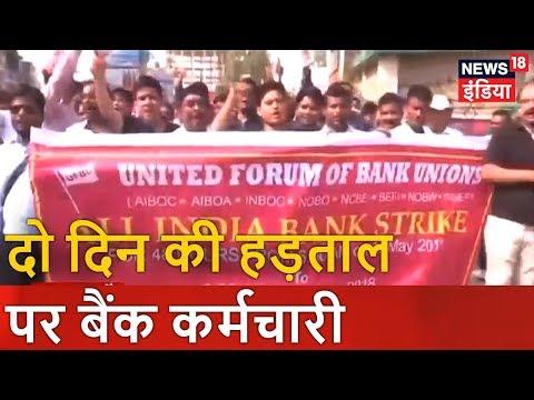 दो दिन की हड़ताल पर बैंक कर्मचारी | Varanasi News | मुद्दा गरम है | News18 India