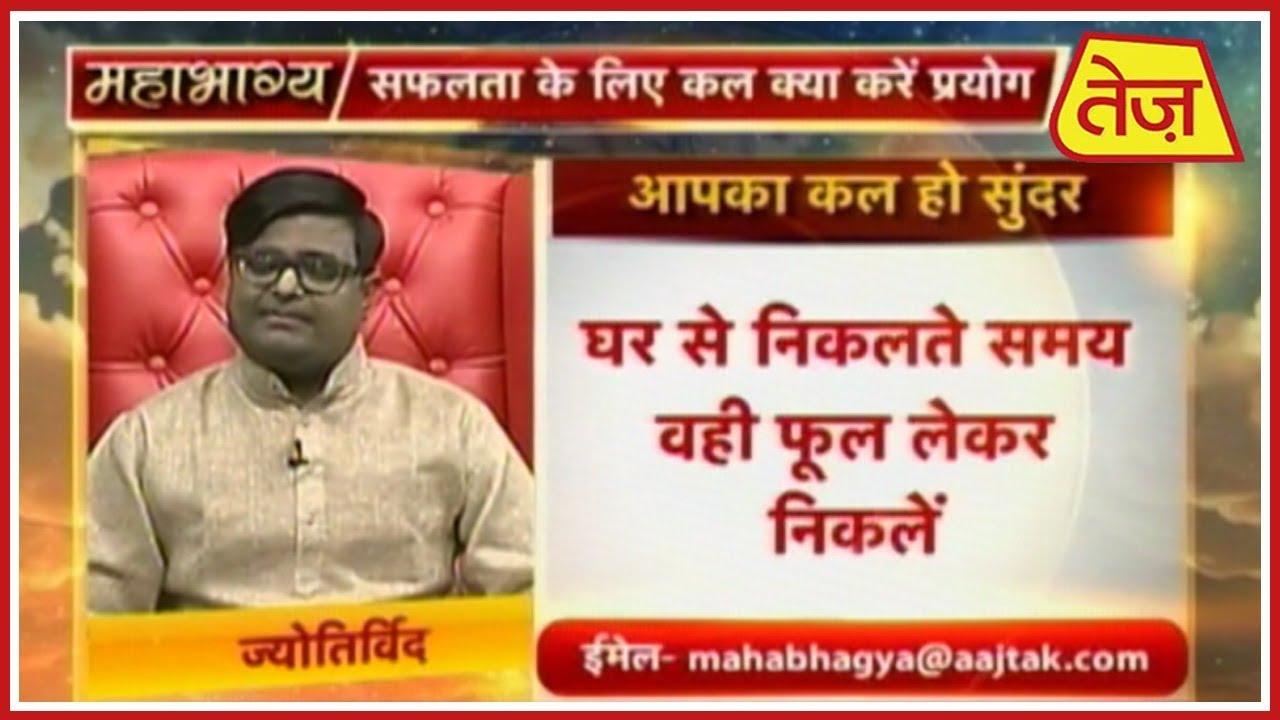 महाभाग्य Mahabhagya   Shailendra Pandey   December 14, 2018   4:00 PM