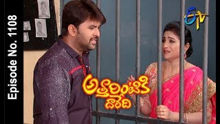Attarintiki Daredi | 24th  May 2018 | Full Episode No 1108 | ETV Telugu