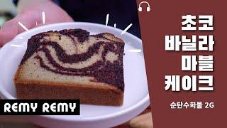 초코 바닐라 마블 케이크 레시피 (무설탕 노 밀가루 키…