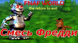 FNaF World the return to evil Смесь Фредди