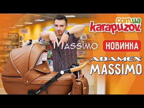 Adamex Massimo - коляска новинка. Видео обзор детской коляски 2 в 1 Адамекс Массимо