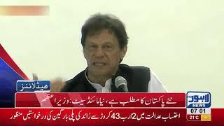07 AM Headlines | Lahore News HD | 24 September 2018