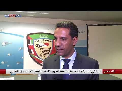 المالكي: معركة الحديدة مقدمة لتحرير كافة محافظات الساحل الغربي  - نشر قبل 30 دقيقة