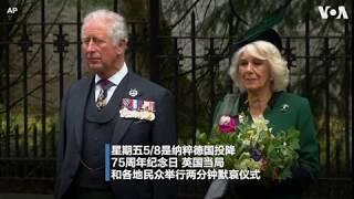 英国纪念二战欧洲战场胜利75周年