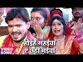 Pramod Premi Pujela Jag Chhathi Mai Ke Bhojpuri Chhath Geet