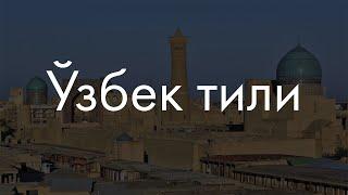 Узбекский язык? Сейчас объясню!